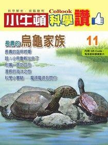 小牛頓科學讚11:長壽的烏龜家族