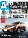 AUTO-ONLINE汽車線上情報誌 05月號/2015 第154期