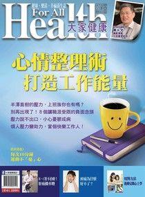 大家健康雜誌 10月號/2013 第320期