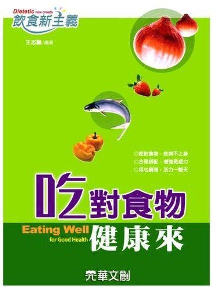 吃對食物健康來
