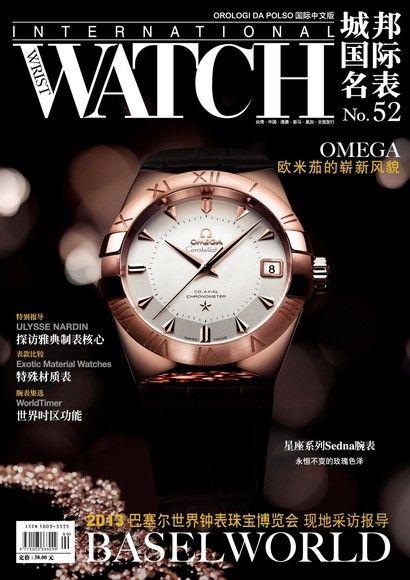 城邦国际名表双月刊 08-09月号/2013 第52期_简体版