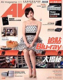 AV magazine周刊 509期