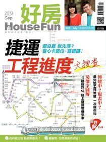 好房雜誌 09月號/2013 第5期