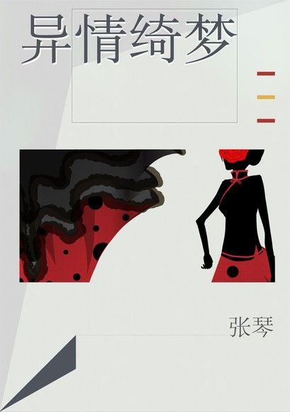 异情绮梦【简体版】