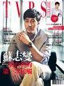 TVBS雙周刊 第867期 2014/07/03 A冊