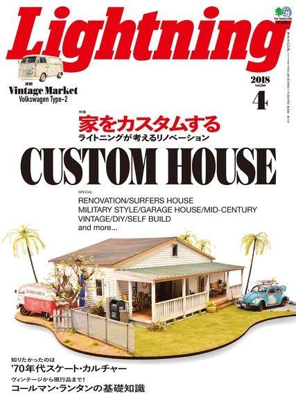 Lightning 2018年4月號 Vol.288 【日文版】