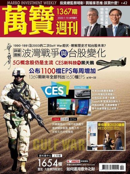 萬寶週刊 第1367期 2020/01/10