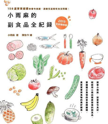 小雨麻的副食品全記錄(全新增修版)