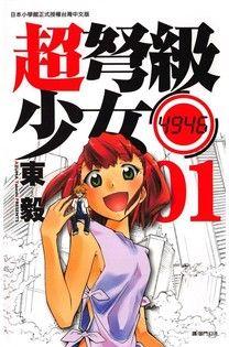 超弩級少女4946(01)