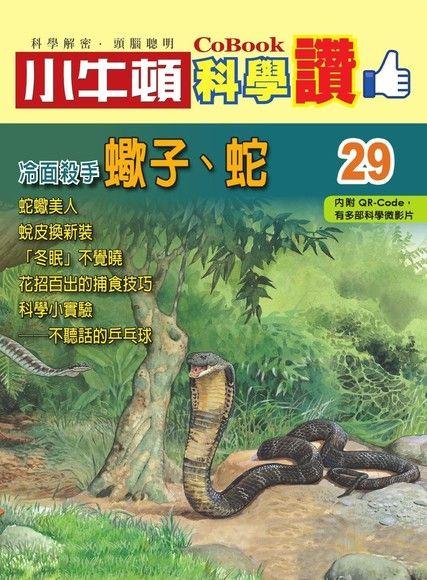 小牛頓科學讚29:冷面殺手──蠍子、蛇