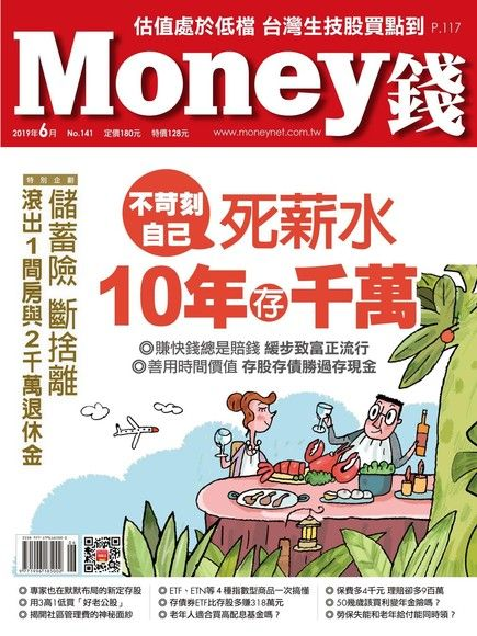 Money錢 06月號/2019 第141期
