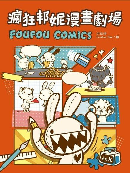 瘋狂邦妮漫畫劇場FOUFOU COMICS