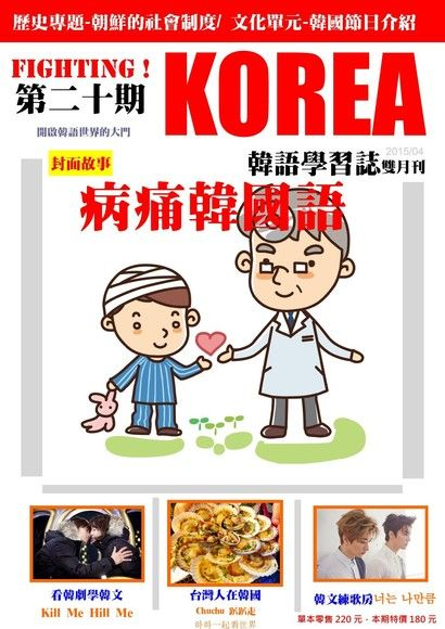 Fighting!KOREA 韓語學習誌第二十期:病痛韓國語