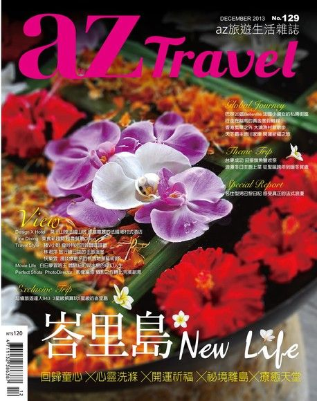 AZ Travel 12月號/2013 第129期