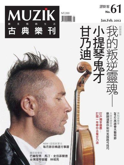 MUZIK古典樂刊2012年01月第61期_左翻本
