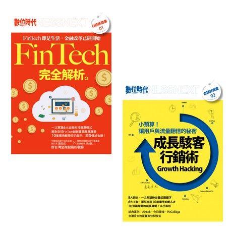 FinTech完全解析+成長駭客行銷術【套書】