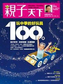 親子天下雜誌 07月號/2016 第80期