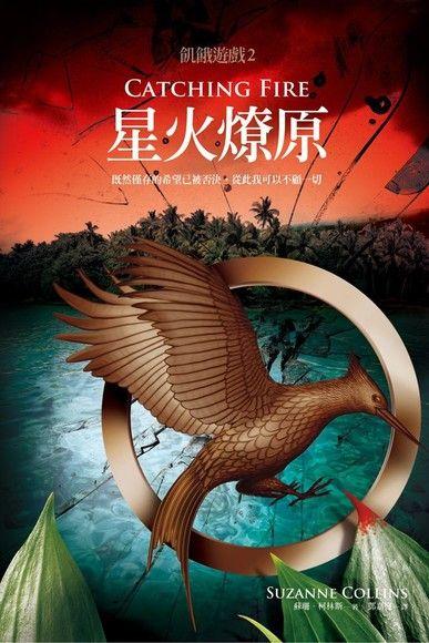 星火燎原(飢餓遊戲2)