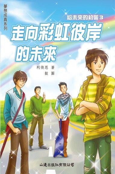 夢想成真 :走向彩虹彼岸的未來