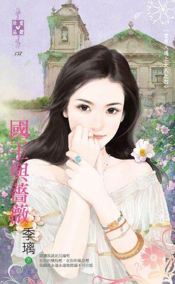 國王與薔薇【當男人遇上女人之四】
