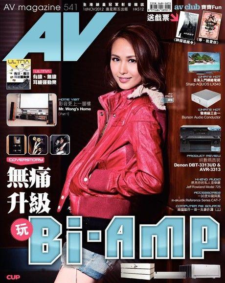 AV magazine周刊 541期 2012/11/16