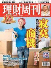 理財周刊 第888期 2017/09/01