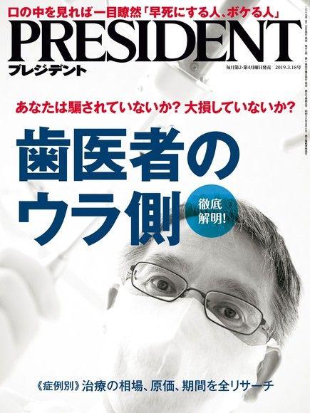 PRESIDENT 2019年3.18號 【日文版】