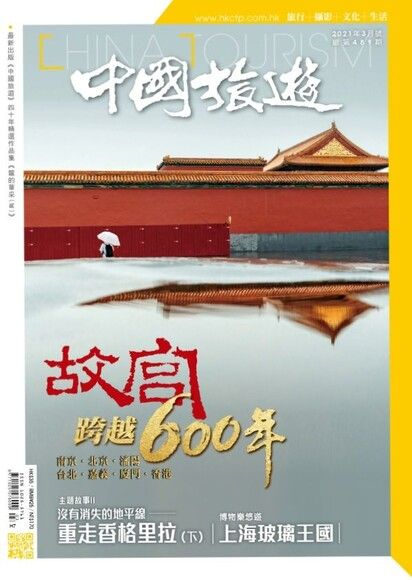中國旅遊 489期 2021年3月號