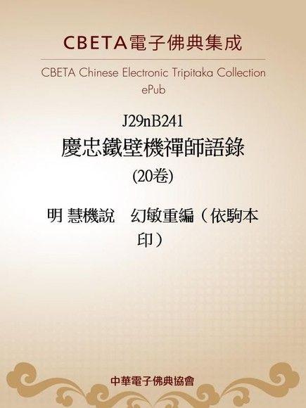 慶忠鐵壁機禪師語錄(20卷)