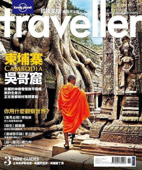 Lonely Planet 孤獨星球 11月號/2013年 第25期