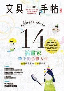 文具手帖Season 08:插畫家筆下的色彩人生