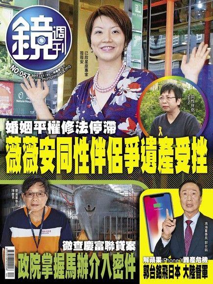 鏡週刊 第57期 2017/11/01