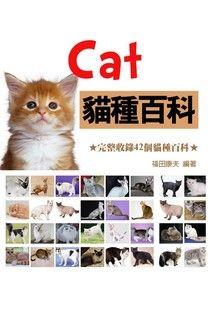 Cat貓種百科