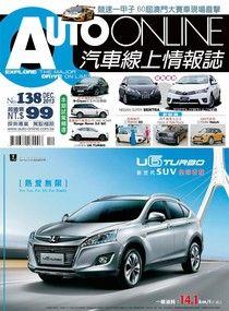 AUTO-ONLINE汽車線上情報誌12月號/2013 第138期