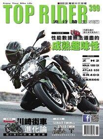 流行騎士Top Rider 11月號/2020 第399期