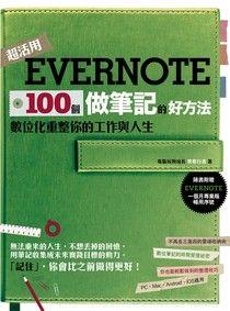 Evernote 100個做筆記的好方法