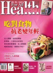 大家健康雜誌 05月號/2012年 第304期