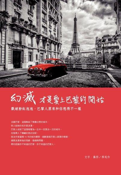 幻滅 才是愛上巴黎的開始