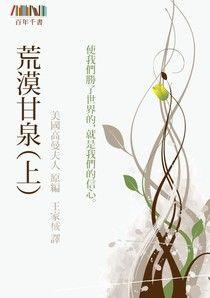 荒漠甘泉(上)