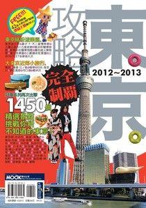 東京攻略完全制霸2012-2013