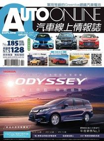 AUTO-ONLINE汽車線上情報誌 02月號/2018 第185期