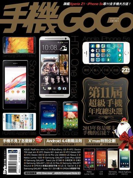 手機GOGO No.101