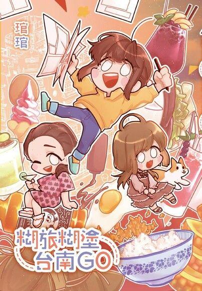 糊旅糊塗台南GO