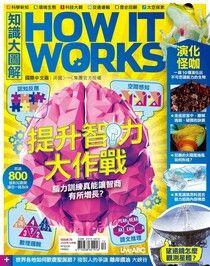 HOW IT WORKS知識大圖解國際中文版 12月號/2020 第75期