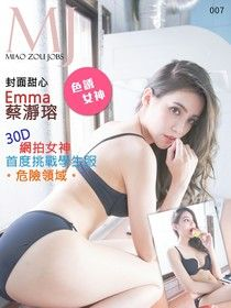 MJ:30D網拍女神 蔡瀞瑢[色誘女神]