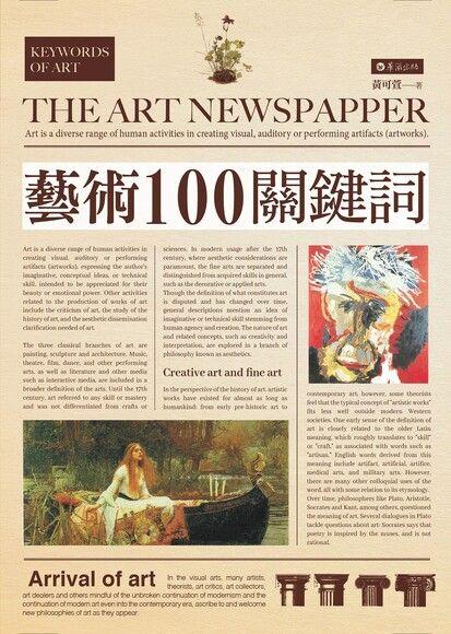 藝術100關鍵詞