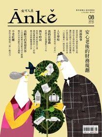 Anke安可人生雜誌第8期