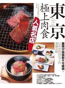 東京.極上肉食人氣名店
