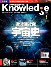 BBC知識 Knowledge 01月號/2014 第29期
