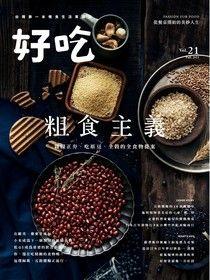 好吃21:粗食主義!雜糧正夯,吃原豆、全榖的全食物提案